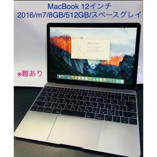 マック(Mac (Apple))の再出品(55)難あり/MacBook 12インチ/2016/m7/8G/512G(ノートPC)