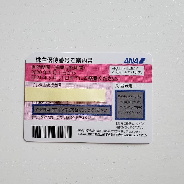 ANA(全日本空輸)(エーエヌエー(ゼンニッポンクウユ))の*ANA株主優待券 1枚* チケットの優待券/割引券(その他)の商品写真