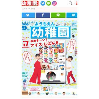 ◆幼稚園 9月号 新品未使用 付録付き◆(絵本/児童書)