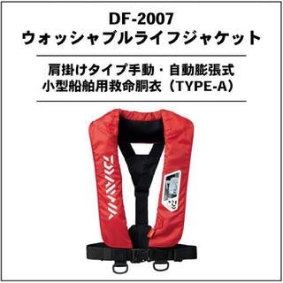 ダイワ(DAIWA)のKazu-様専用 ダイワ ライフジャケット DF-2007 レッド(ウエア)