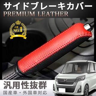 サイドブレーキカバー 汎用 ハンドブレーキ カバー 自動車 カー用品 レザー (車内アクセサリ)