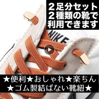 2足分セット(4本)伸びる 結ばない 靴ひも 靴紐 ゴム ストッパー スニーカー(スニーカー)