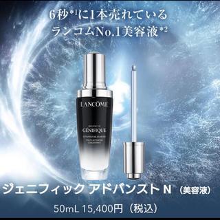 LANCOME - ランコム 日本処方ジェニフィックN50ml