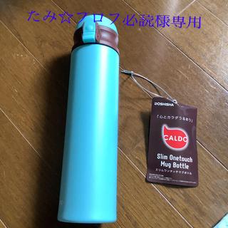 ドウシシャ(ドウシシャ)のたみ☆様専用 スリムワンタッチマグボトル ドウシシャ 未使用品400ml(水筒)