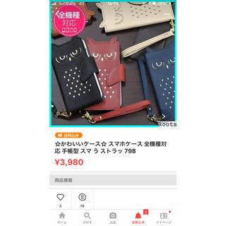 リダまゆ様専用(モバイルケース/カバー)