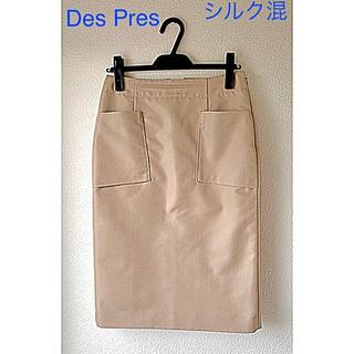 デプレ(DES PRES)のDes Pres ベージュ シルク混 膝丈スカート(ひざ丈スカート)