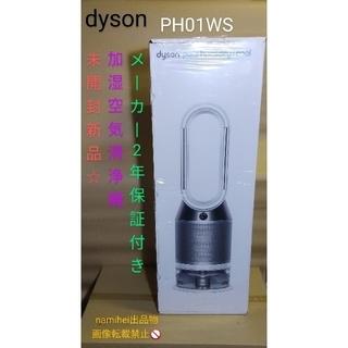 ダイソン(Dyson)の未開封新品☆ dyson PH01WS 加湿空気清浄機 ダイソン 2年保証(空気清浄器)
