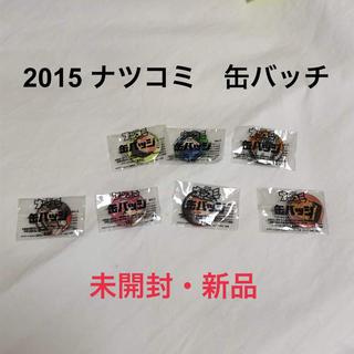値下げ中! 2015ナツコミノベルティ(非売品) 缶バッチセット(バッジ/ピンバッジ)
