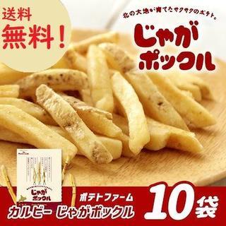 カルビー(カルビー)のじゃがポックル 10袋入り 北海道限定 カルビー 賞味期限 20/10/24(菓子/デザート)
