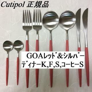 正規品 クチポール レッド&シルバー 基本4種×各2 計8本(カトラリー/箸)