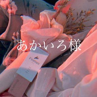 ☆あかいろ様専用☆(ファッション)