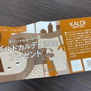 カルディ(KALDI)のマイルドカルディ200g引換券(フード/ドリンク券)