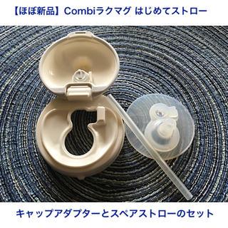 combi - 【新品同様・美品】combiラクマグはじめてストロー キャップアダプターセット