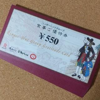 リンガーハット(リンガーハット)のリンガーハット 株主優待券 5,500円分 在庫あり♪(レストラン/食事券)