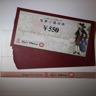 リンガーハット 株主優待券 27500円分 550円券×50枚 長崎ちゃんぽん(フード/ドリンク券)