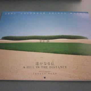 カルビー(カルビー)の2001年 前田真三カレンダー 遥かなる丘 送料込み(ノベルティグッズ)