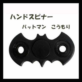 特別価格!バットマン コウモリ ハンドスピナー(その他)