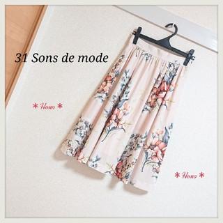 31 Sons de mode - 31 Sons de mode*ミディ丈ギャザースカート