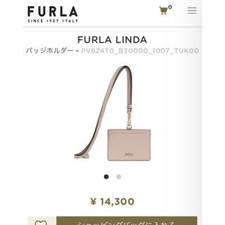 フルラ(Furla)の今週売り切りたいです! フルラ カードホルダー(パスケース/IDカードホルダー)