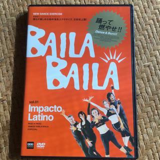 バイラバイラ BAILA BAILA Vol1  CD&DVD(スポーツ/フィットネス)