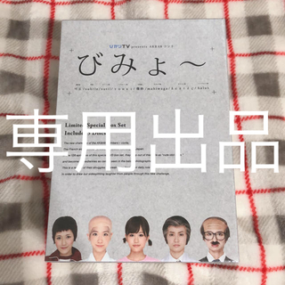 エーケービーフォーティーエイト(AKB48)のAKB48 びみょ〜 DVDBOX(ミュージック)