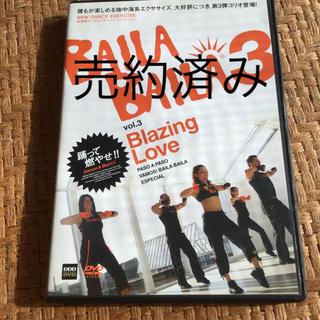 バイラバイラ BAILA BAILA Vol3 Vol5(スポーツ/フィットネス)
