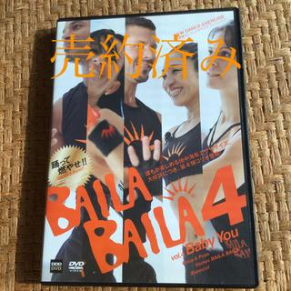 バイラバイラ BAILA BAILA Vol4   Vol2 CD&DVD(スポーツ/フィットネス)