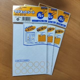 コクヨ(コクヨ)のKOKUYO マグネットシート カットタイプ 丸型 白色 3枚(その他)