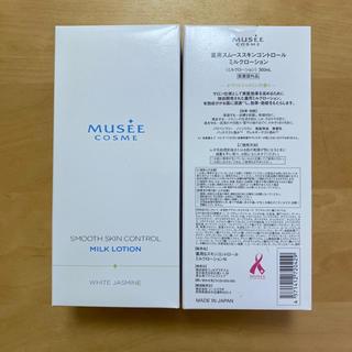MUSEEミルクローション/ミュゼコスメ【未開封】ホワイトジャスミンの香り