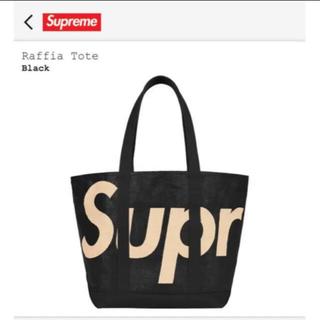 Supreme - Supreme Raffia Tote トートバック 20SS