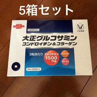 大正製薬 - 大正製薬 大正グルコサミン コンドロイチン&コラーゲン 5箱セット