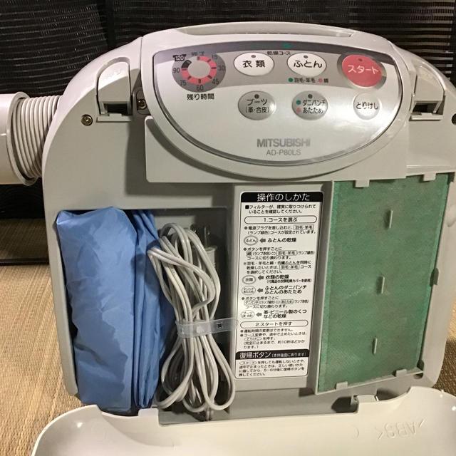 三菱(ミツビシ)の中古 三菱布団乾燥機 2005 スマホ/家電/カメラの生活家電(衣類乾燥機)の商品写真