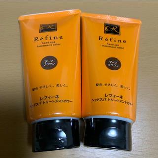 レフィーネ(Refine)のレフィーネ ヘッドスパトリートメントカラー 2個 ダークブラウン 新品(白髪染め)