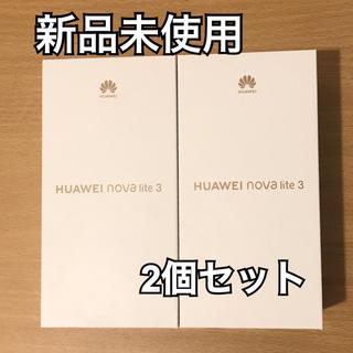 アンドロイド(ANDROID)のHUAWEI nova lite 3 ブラック2台(スマートフォン本体)