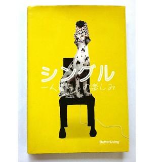 イケア(IKEA)のシングル 一人暮らしの楽しみ 書籍(住まい/暮らし/子育て)