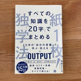 ソフトバンク(Softbank)のすべての知識を「20字」でまとめる紙1枚!独学法(ビジネス/経済)