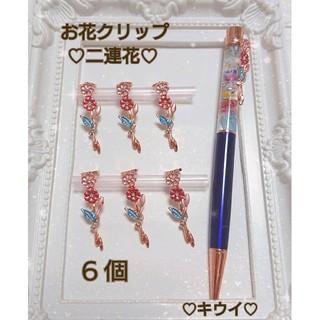 新商品 ハーバリウム ボールペン お花クリップ 2連花 ストーン付 6個(その他)