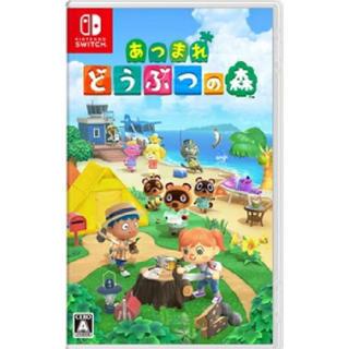 あつまれ動物の森(ゲーム)