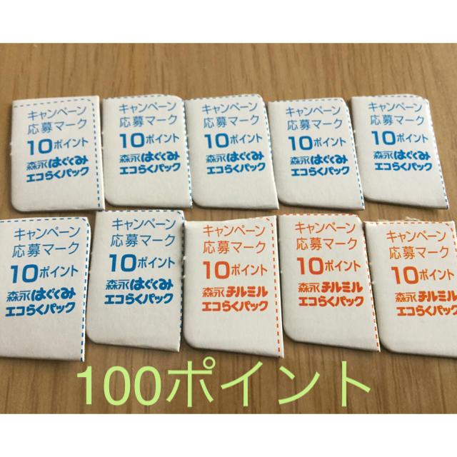 森永乳業(モリナガニュウギョウ)のはぐくみ 100ポイント♪ キッズ/ベビー/マタニティのキッズ/ベビー/マタニティ その他(その他)の商品写真