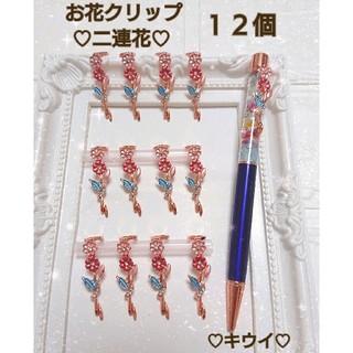 新商品 ハーバリウム ボールペン お花クリップ 2連花 ストーン付 12個(その他)