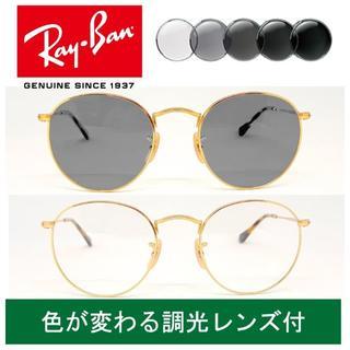 レイバン(Ray-Ban)の新品正規品 レイバン RX3447 調光レンズ【クリア⇔グレー】付 木村 登坂(サングラス/メガネ)