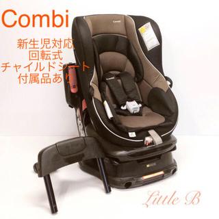 combi - コンビ*新生児対応/回転式チャイルドシート*エッグショック搭載抱っこシート