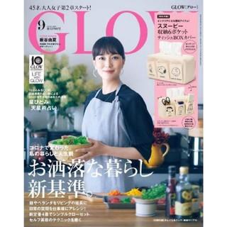 タカラジマシャ(宝島社)の《新品》 GLOW グロー 9月号 雑誌 付録なし 9月(ファッション)