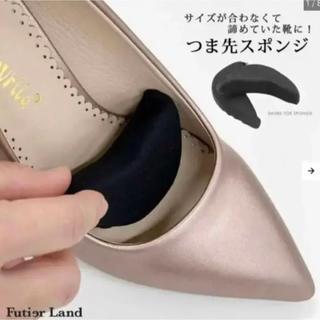 【本日限定セール】インソール つま先 クッション 中敷き 靴擦れ対策 サイズ変更
