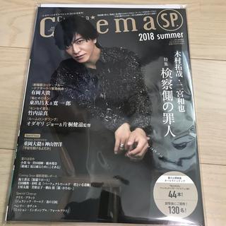 Cinema★Cinema SP. 2018 summer(音楽/芸能)