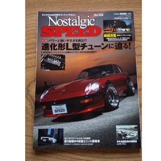 Nostalgic Speed (ノスタルジック スピード) 2020年 08月(車/バイク)