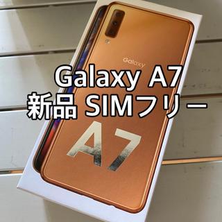 新品 未開封 Galaxy A7 ゴールド SIMフリー(スマートフォン本体)