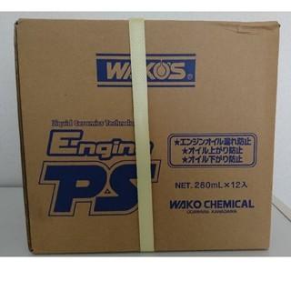 WAKO'S ワコーズ エンジンパワーシールド(メンテナンス用品)