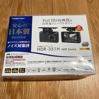新品 コムテック ドライブレコーダー HDR-351H 安心の日本製(車内アクセサリ)