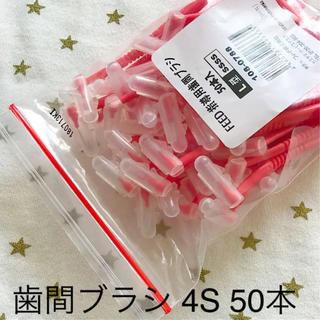 歯間ブラシ 4S 50本 ☆歯科専売(歯ブラシ/デンタルフロス)